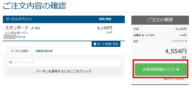 レンタルサーバー mixhost 注文内容の確認