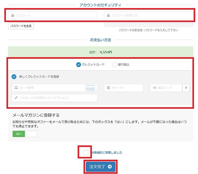 レンタルサーバー mixhost お客様情報入力2
