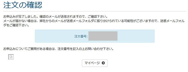 レンタルサーバー mixhost 注文完了