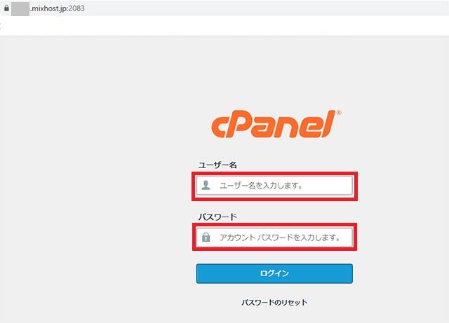 レンタルサーバー mixhost コントロールパネル