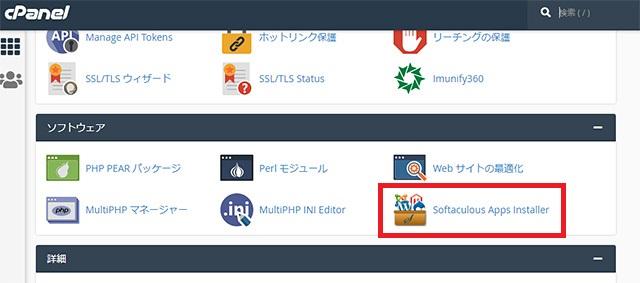 レンタルサーバー mixhost コントロールパネル Softaculous App Installer