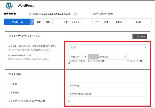 レンタルサーバー mixhost コントロールパネル  インストール詳細1