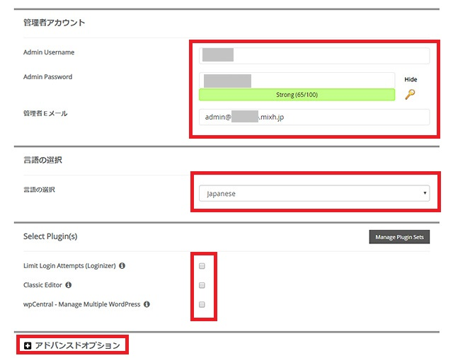 レンタルサーバー mixhost コントロールパネル  インストール詳細2