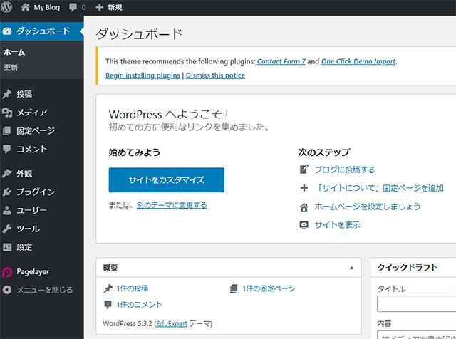 レンタルサーバー mixhost WordPressにログイン