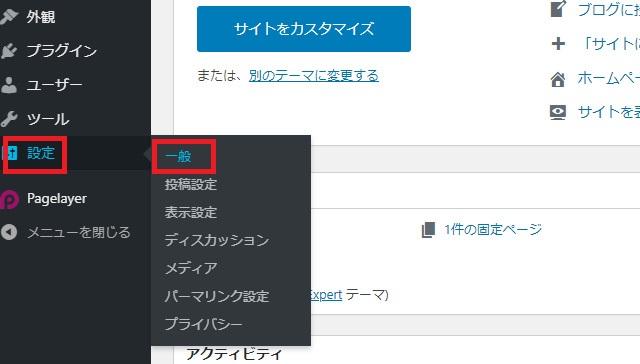 レンタルサーバー mixhost WordPressの一般設定