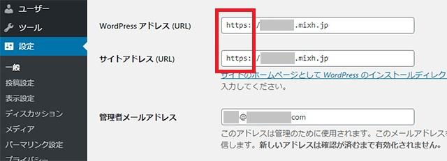 レンタルサーバー mixhost httpをhttpsへ変更