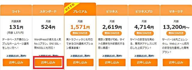レンタルサーバ さくらのレンタルサーバ公式サイトにアクセス