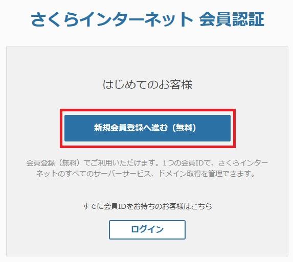 レンタルサーバ さくらのレンタルサーバ 会員認証