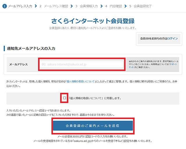 レンタルサーバ さくらのレンタルサーバ メール認証