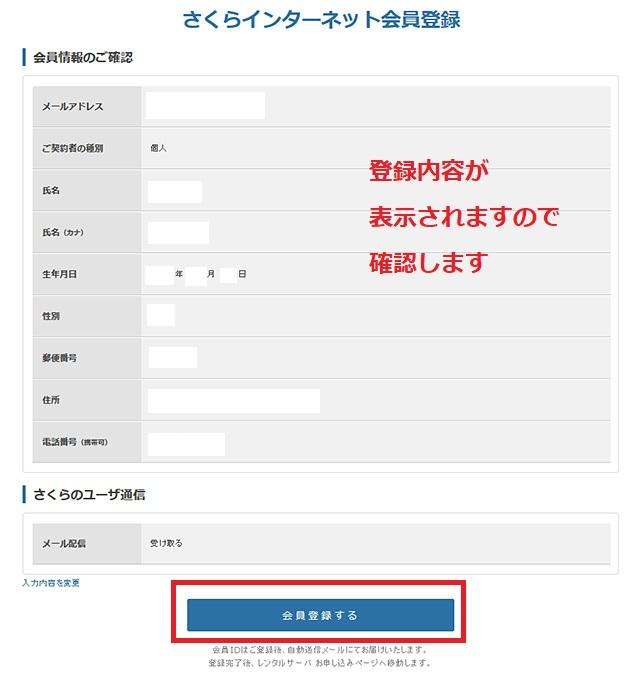 レンタルサーバ さくらのレンタルサーバ 登録内容の確認