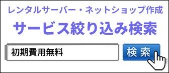 レンタルサーバー・ネットショップ作成・ECカートサービス絞り込み検索