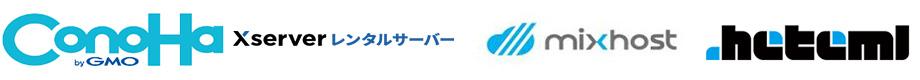レンタルサーバー月1000円前後の企業ロゴ