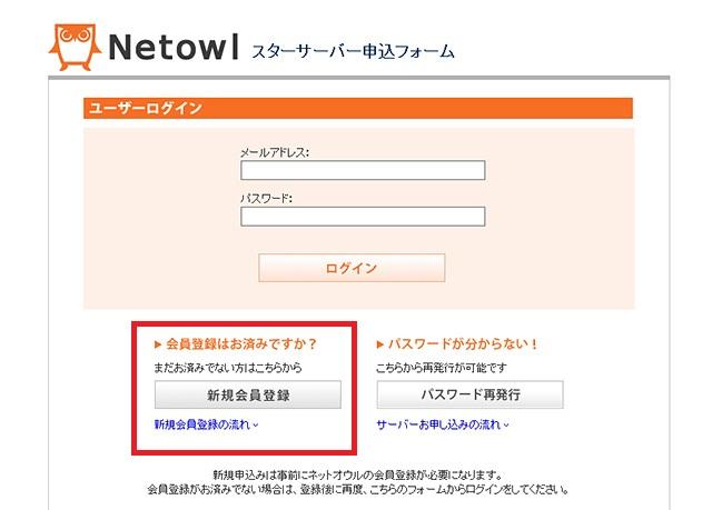 レンタルサーバー スターサーバー ネットオウル会員登録へ進む