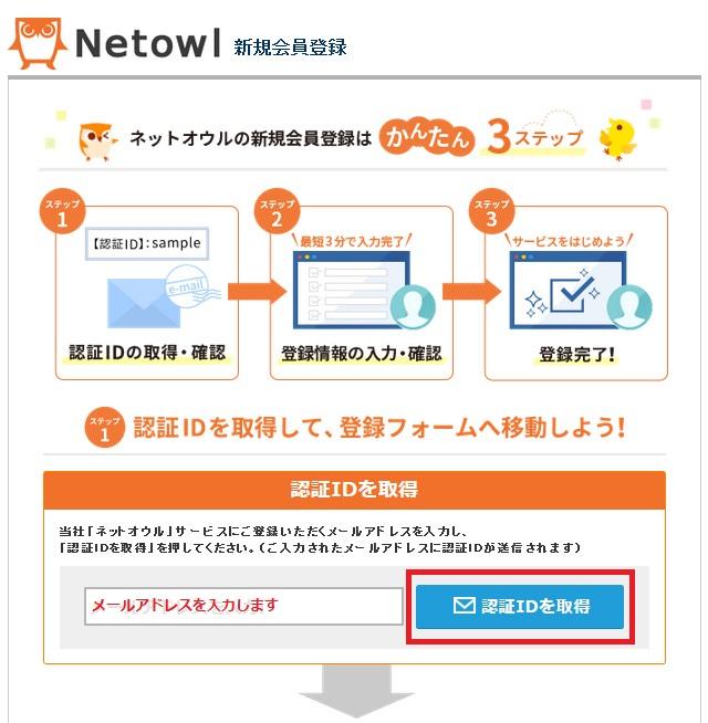 レンタルサーバー スターサーバー 認証ID取得のためメールアドレスを入力