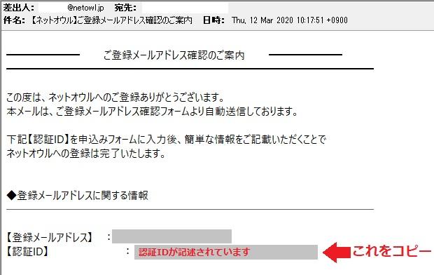 レンタルサーバー スターサーバー 送付された認証IDをコピー
