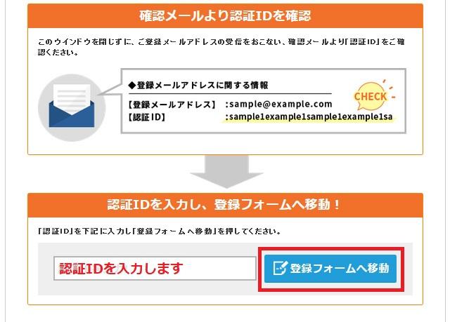 レンタルサーバー スターサーバー 認証IDを入力し登録フォームへ移動する