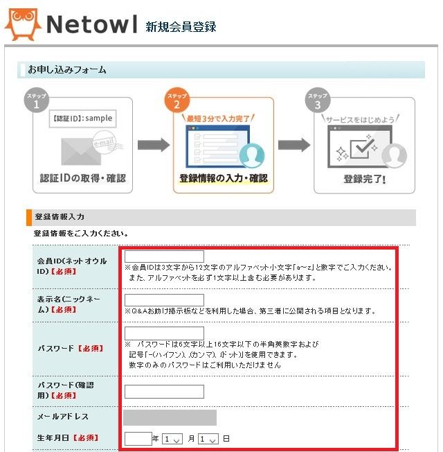 レンタルサーバー スターサーバー ネットオウル会員情報を登録