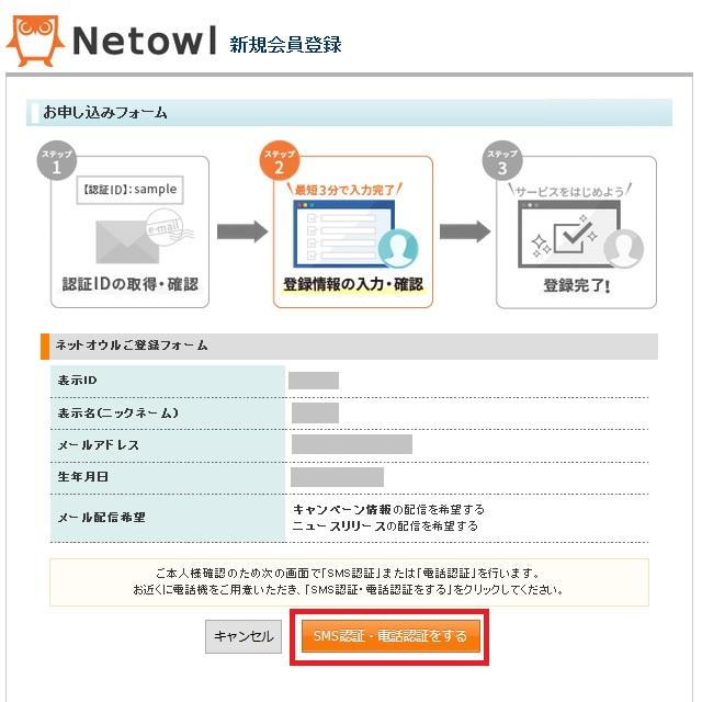 レンタルサーバー スターサーバー 登録内容を確認します