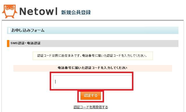 レンタルサーバー スターサーバー 携帯電話に送付された認証IDをコピー