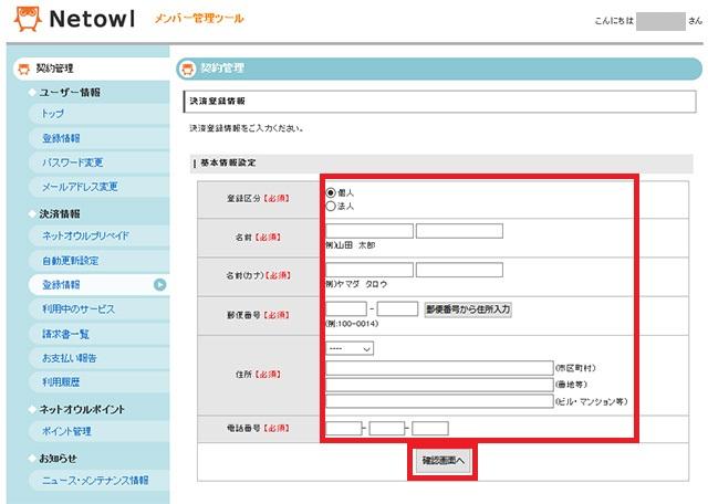 レンタルサーバー スターサーバー 決済登録画面で入力