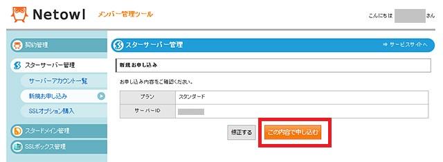 レンタルサーバー スターサーバー 登録内容を確認