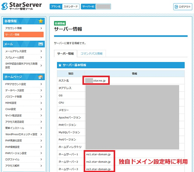 レンタルサーバー スターサーバー サーバー情報を確認する