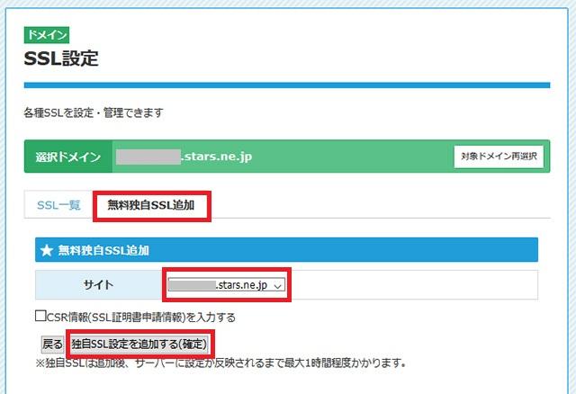 レンタルサーバー スターサーバー SSL設定