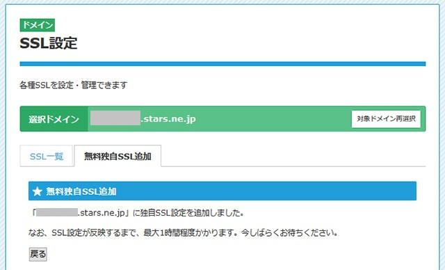 レンタルサーバー スターサーバー SSL設定完了表示