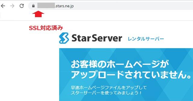 レンタルサーバー スターサーバー SSL設定済み表示例