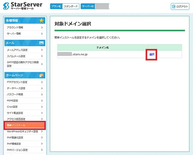 レンタルサーバー スターサーバー 簡単インストールにアクセス