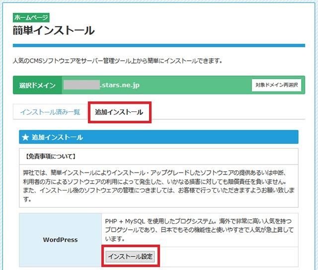 レンタルサーバー スターサーバー WordPressインストール設定