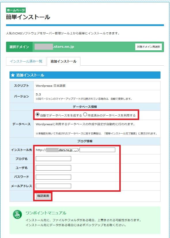 レンタルサーバー スターサーバー WordPressインストール設定に必要事項を記入