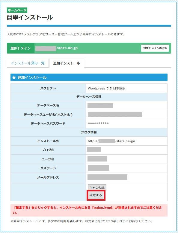 レンタルサーバー スターサーバー 入力内容を確認する