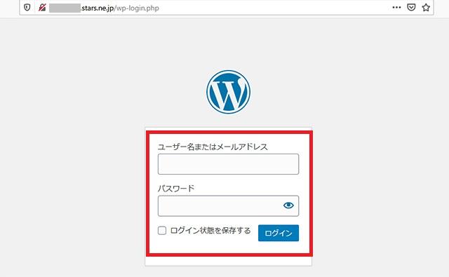 レンタルサーバー スターサーバー WordPressログイン画面