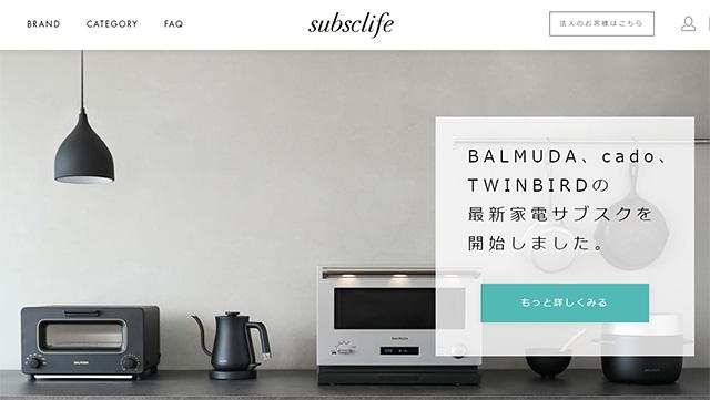 家具・家電のサブスクサービス【Subsclife】