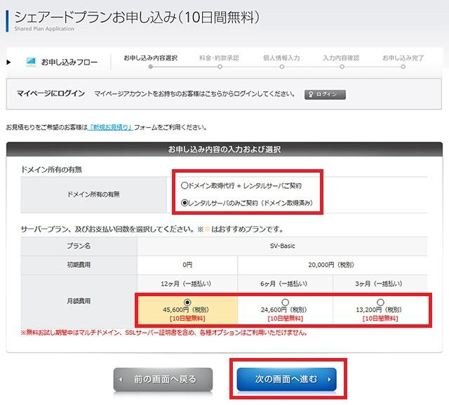 レンタルサーバー CPI シェアードプラン SV-Basic申し込み入力画面