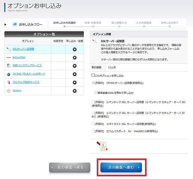 レンタルサーバー CPI シェアードプラン SV-Basic SSLオプション申し込み画面