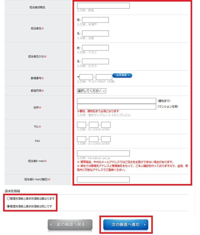 レンタルサーバー CPI シェアードプラン SV-Basic 申し込み画面2