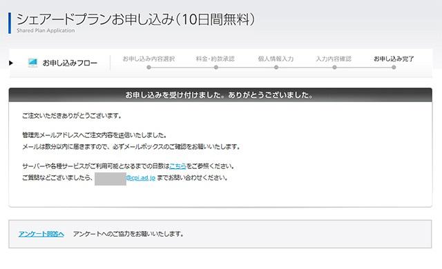 レンタルサーバー CPI シェアードプラン SV-Basic お申し込み完了
