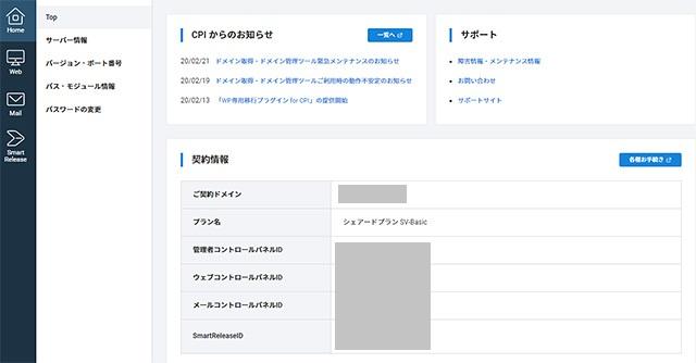 レンタルサーバー SV-Basic管理画面にログイン後表示画面