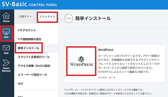 レンタルサーバー SV-Basic テストサイトにWordPressをインストール