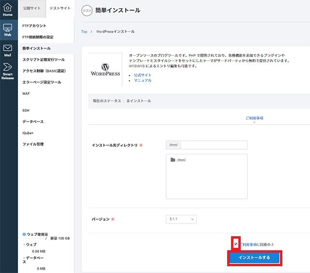 レンタルサーバー SV-Basic テストサイトにWordPressインストール先設定