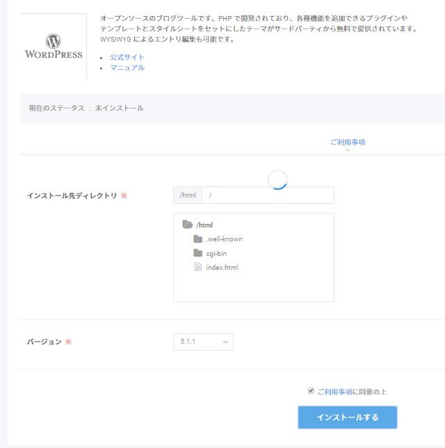 レンタルサーバー SV-Basic WordPressインストール中