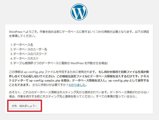 レンタルサーバー SV-Basic WordPress設定を進める
