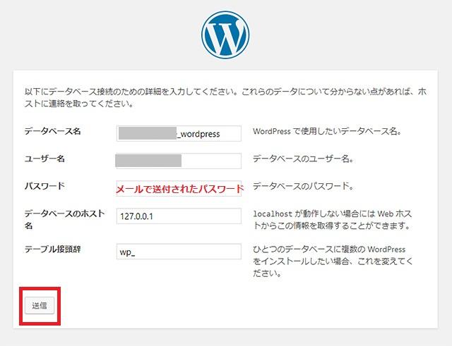 レンタルサーバー SV-Basic WordPress設定のデータベース設定を行う