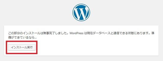 レンタルサーバー SV-Basic WordPressのデータベース設定継続