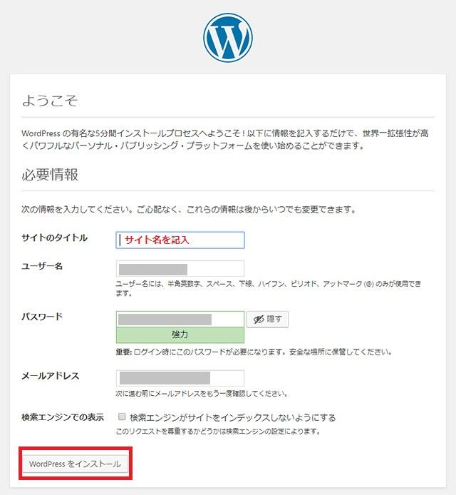 レンタルサーバー SV-Basic WordPressのインストール詳細設定
