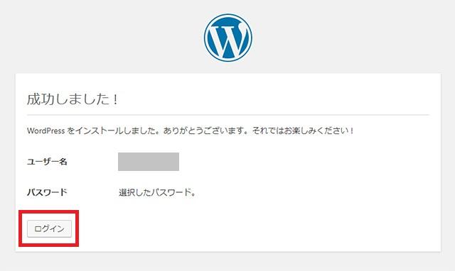 レンタルサーバー SV-Basic WordPressのインストール完了