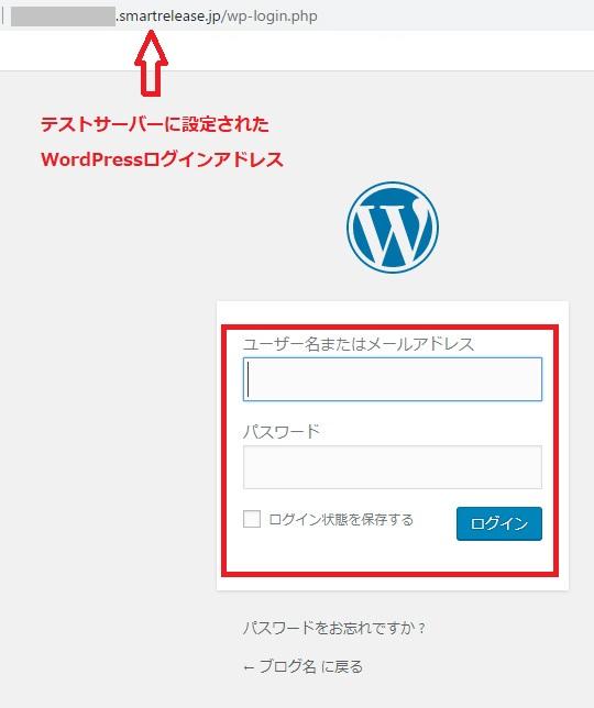 レンタルサーバー SV-Basic WordPressログイン画面