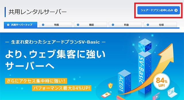 レンタルサーバー CPI シェアードプラン SV-Basic 申し込みをクリック